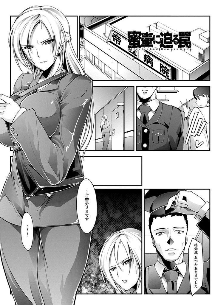 【エロ漫画】イヤらしい目で見てた事を女医にチクられ異動させられた警備員が逆恨みから密室レイプしチンポで雌に堕とす!