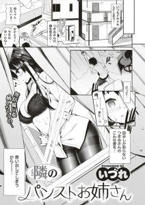 【エロ漫画】生着替えを覗いてシコってた隣人学生に黒スト着衣オナを見せるキレイなお姉さんがパンストプレイで生ハメ!