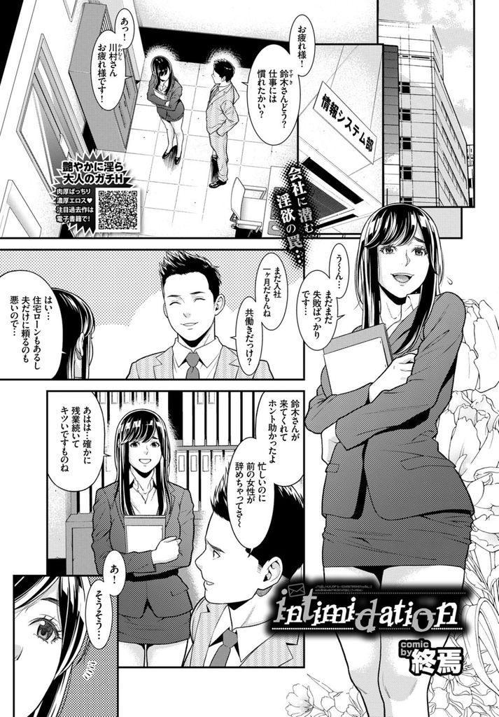 【エロ漫画】会社のPCがウイルス感染し身代金を要求される人妻OLが救済処置でHな指示に従い先輩とオフィスで浮気エッチ!