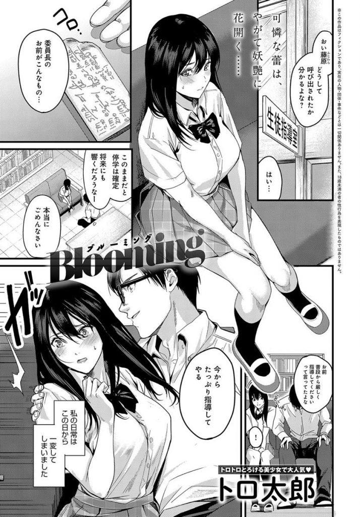 【エロ漫画】教師にカンニングがバレて羞恥調教されるJKが水泳部室で競泳水着を着せられ処女を奪われて快楽に支配される!