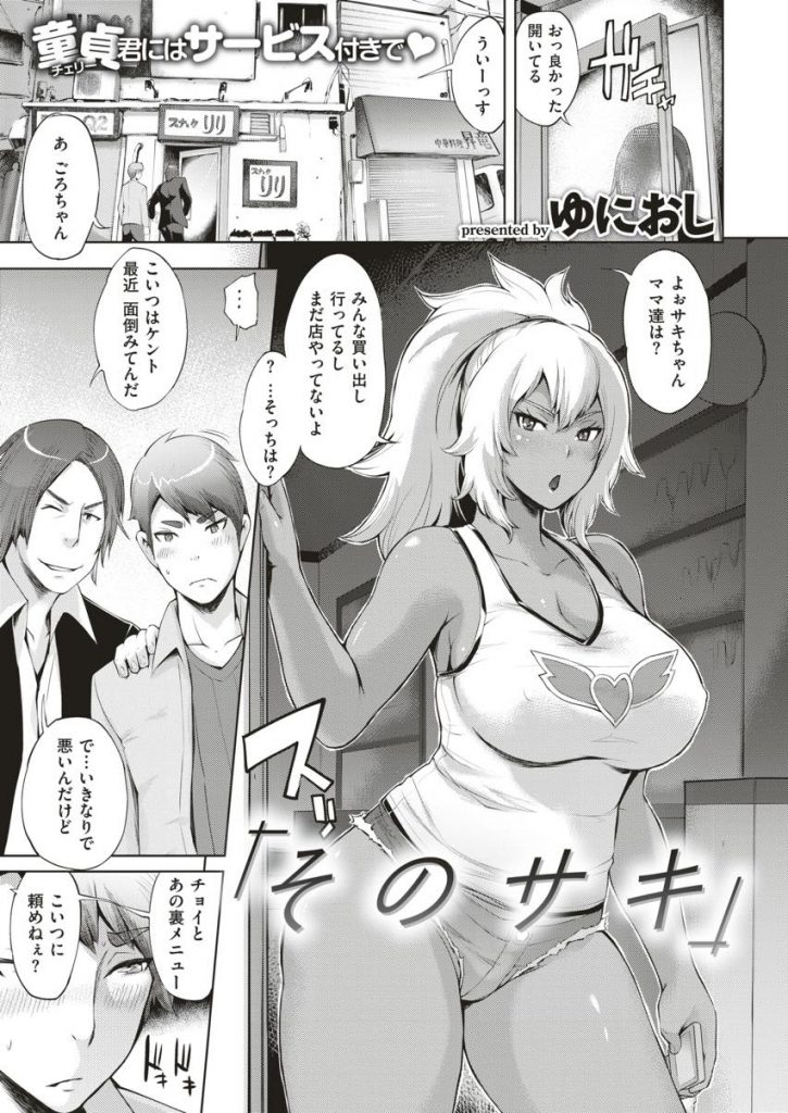 【エロ漫画】初試合前でナーバスな童貞ボクサーに裏メニュー売春するスナックホステスの黒ギャルが手解きSEXでマジイキ!