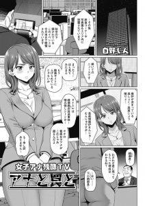 【エロ漫画】看板女子アナの人妻が上司への見返りにアナル開発されてメスに豹変しスタジオでリハーサルしながら尻穴姦!