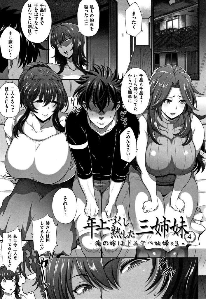 【エロ漫画】一人の男を奪い合う状況を愉しむ豊満未亡人が三姉妹丼4Pを提案し規格外の巨尻を重ね孕ませ子作りセックス!