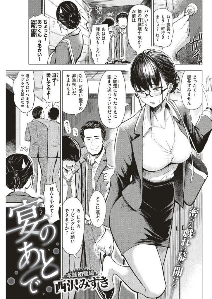 【エロ漫画】潰れた夫とともに上司に送ってもらい宅飲みに誘う人妻OLが甘い言葉で褒め殺しされ身体を許しW不倫セックス!