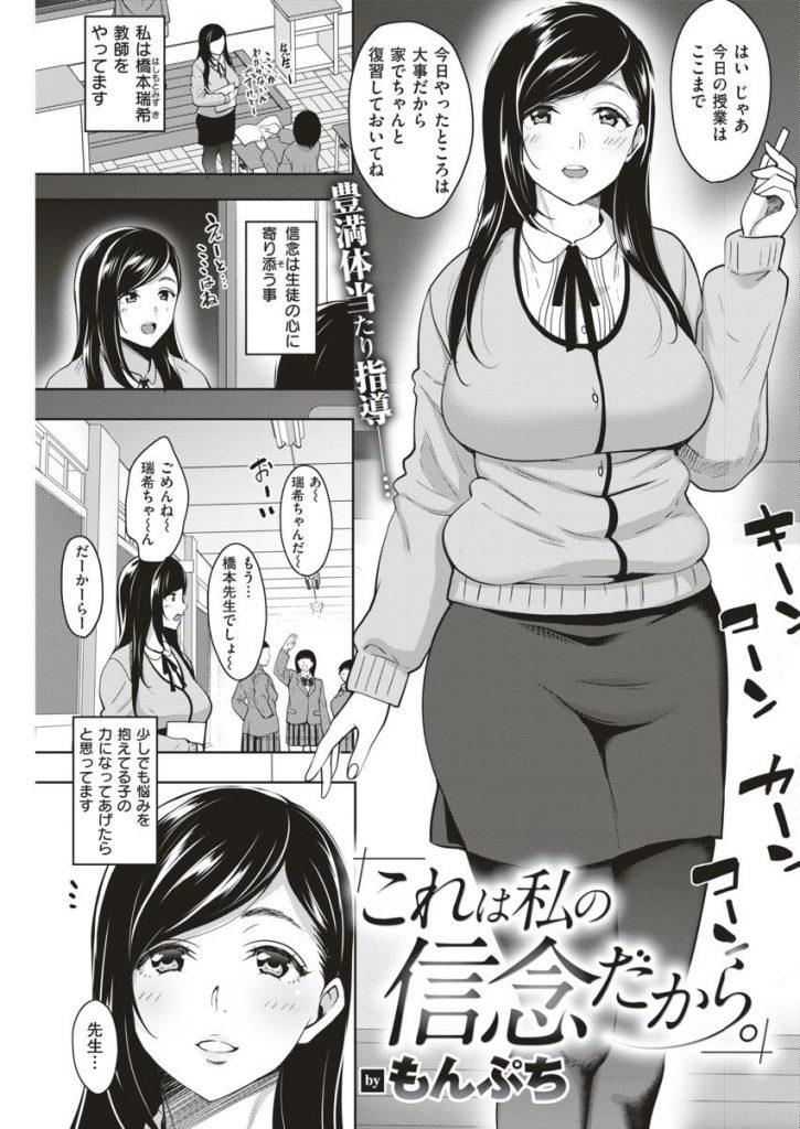 【エロ漫画】か弱い生徒の心に寄り添うあまり男女の関係になった女教師がイジメっ子に淫行の弱みを握られ寝取られる!