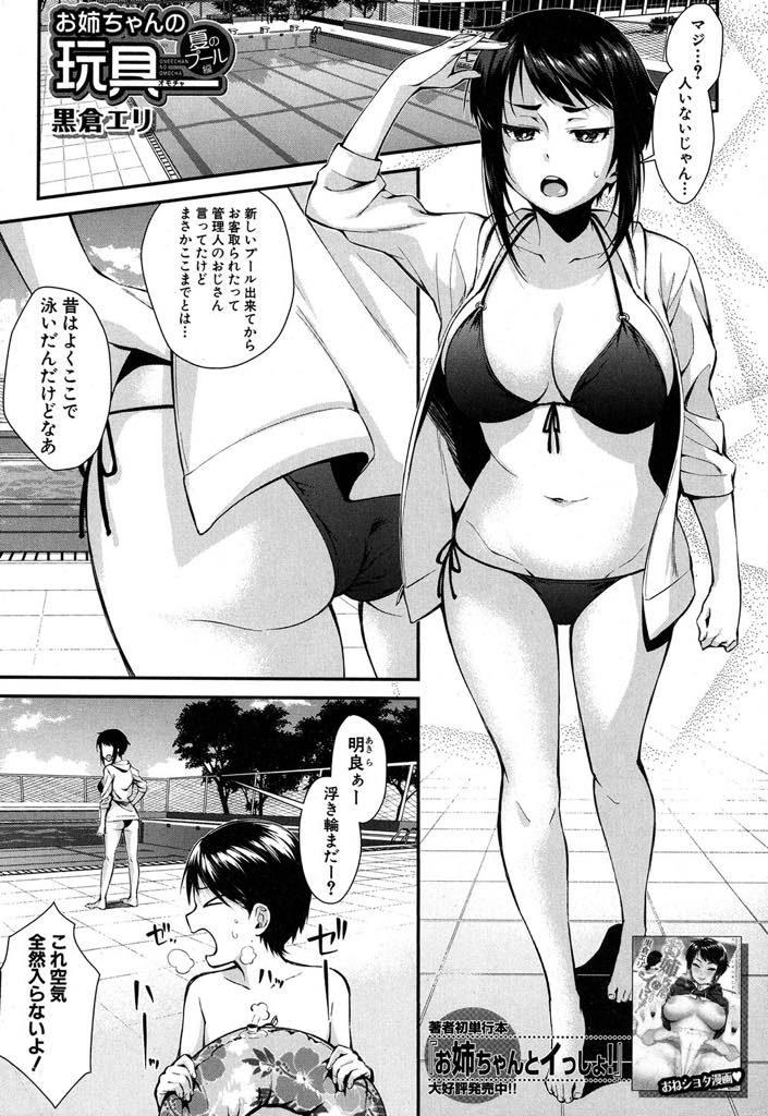 【エロ漫画】プールで水着姿を見て勃起するエロガキを着衣パイズリするお姉ちゃんがおねだりさせ水中挿入し野外羞恥SEX!