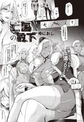 【エロ漫画】敗国のショタ殿下を捕らえ種馬にする褐色エルフが優しいリードで甘えさせて童貞を食らいセックス好きに逆調教!