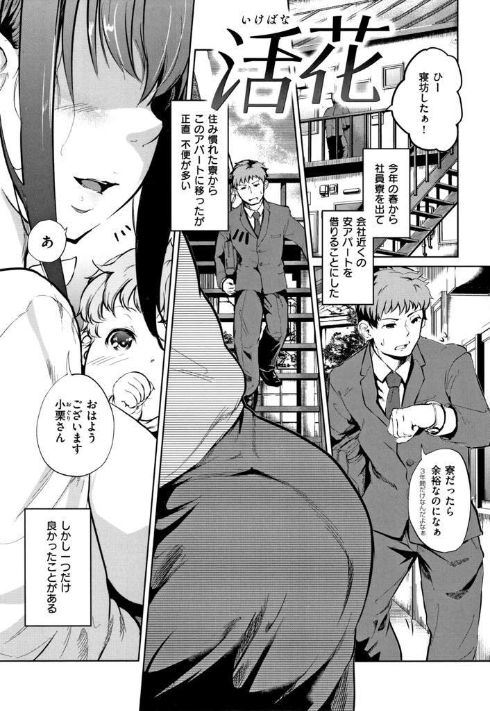 【エロ漫画】女手一つで子育てするシングルマザーに売春話を持ち掛けられた隣人が本気で好きになりプロポーズ中出しSEX!
