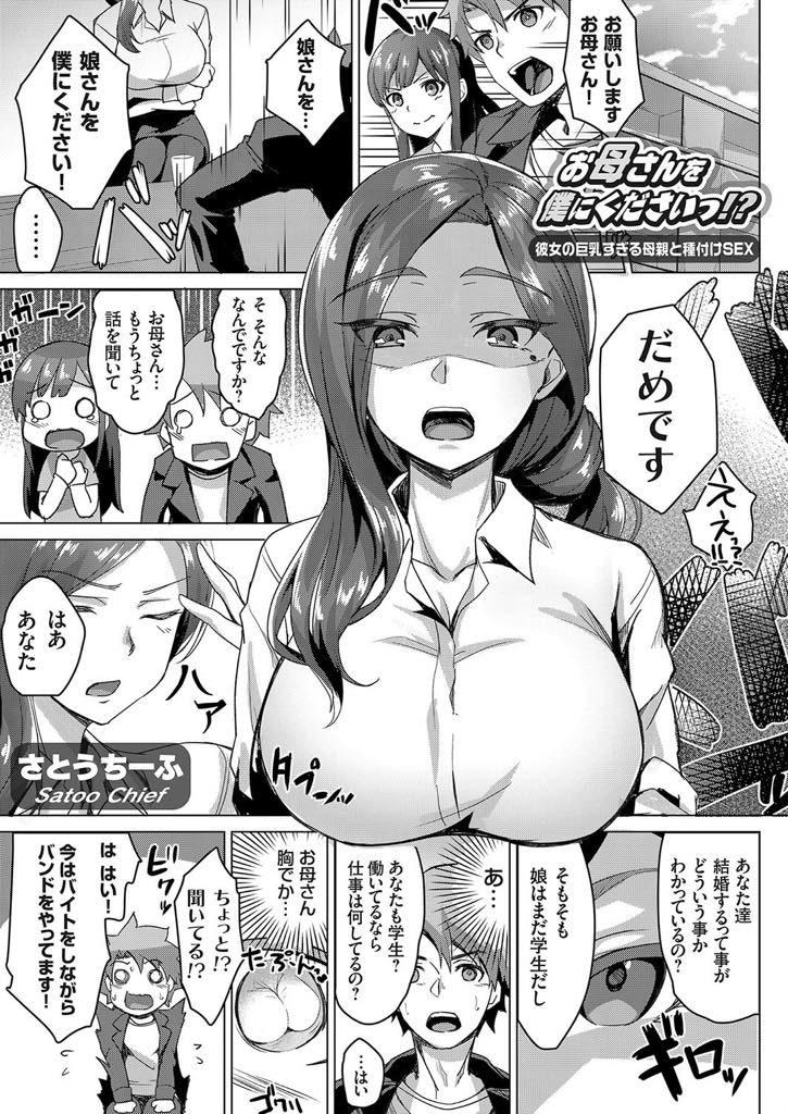 【エロ漫画】彼女のママに結婚を認めてもらおうと何度も説得に伺うバンドマン彼氏が泥酔したママとセックスしマジ恋発展!