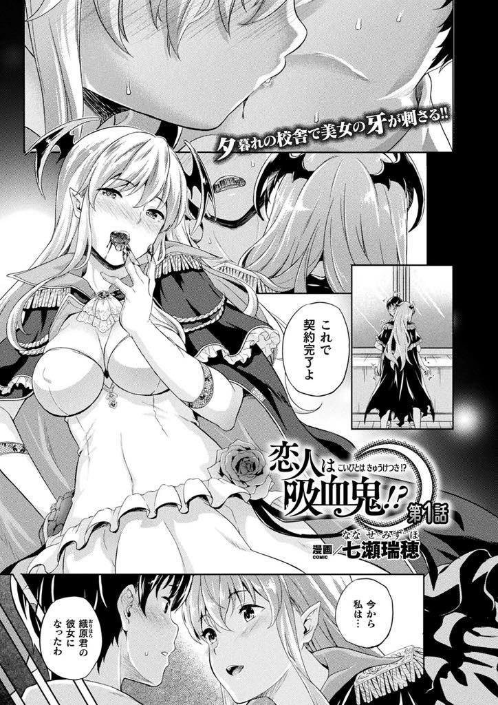 【エロ漫画】転校先で同級生と契約を交わし恋人になる吸血鬼JKが家デートで彼氏の血を啜り理性を崩壊させ吸血セックス!