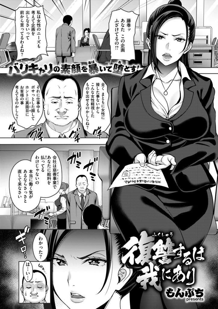 【エロ漫画】社内不倫してる子持ちキャリアウーマン上司の牝豚姿を見た部下が目隠しプレイ中に入れ替わり鬱憤を晴らす!