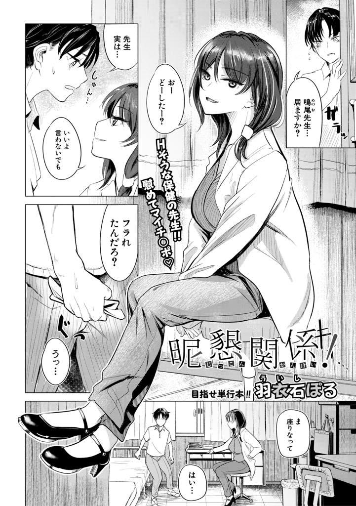 【エロ漫画】フラれてショボくれる男子を慰める姉御肌の保健の先生が女の扱い方を教えながらセックスの才能を開花させる!