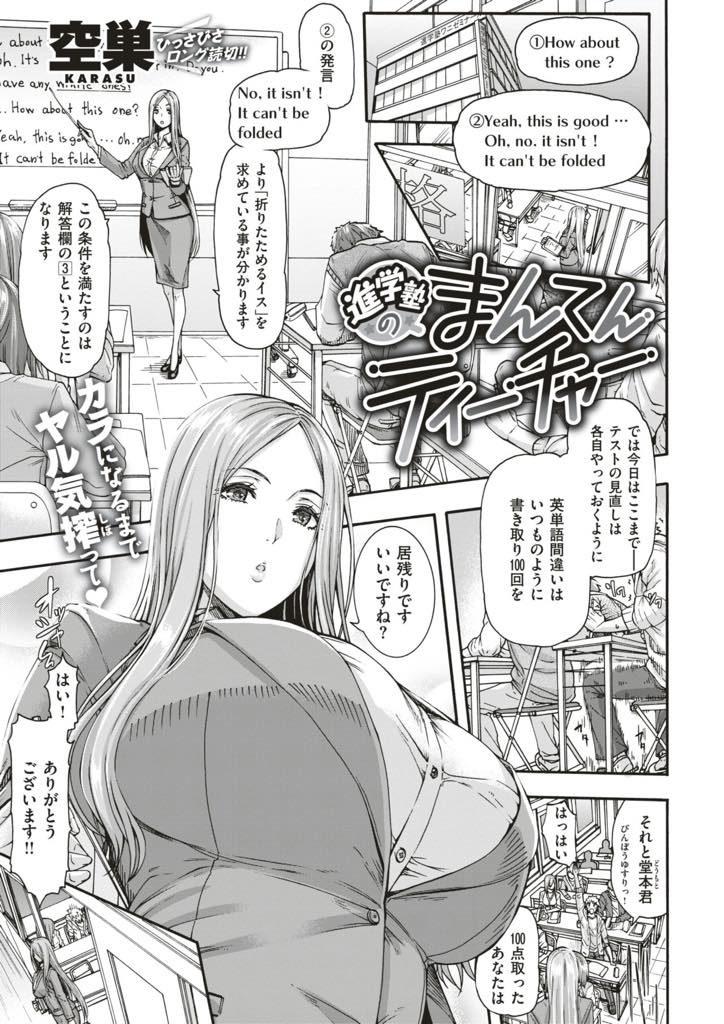 【エロ漫画】満点を取った生徒の性処理を行う塾講師が穴開きショーツで誘惑しカリ高長太童貞チンポを失神するまでハメる!