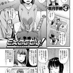 【エロ漫画】勉強しか興味の無い教え子と性知識勝負するJDがクイズ形式でバストやチンポを測定し答え合わせで生セックス!