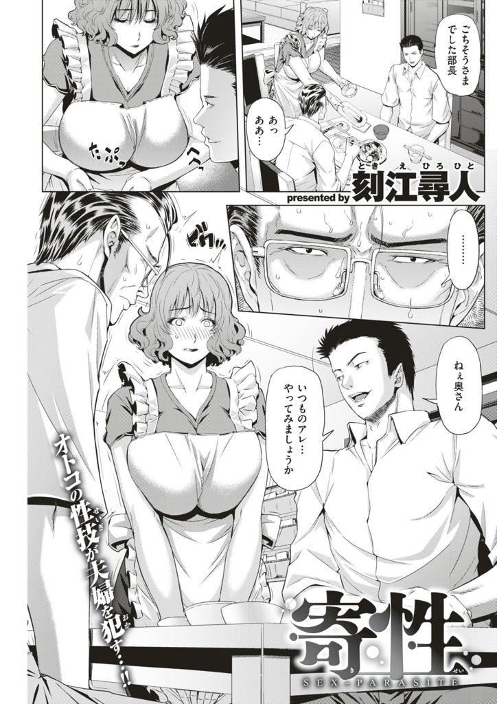 【エロ漫画】マグロ妻を部下に性調教してもらい寝取られ行為を黙認する旦那がエスカレートする不貞SEXを覗き見オナニー!