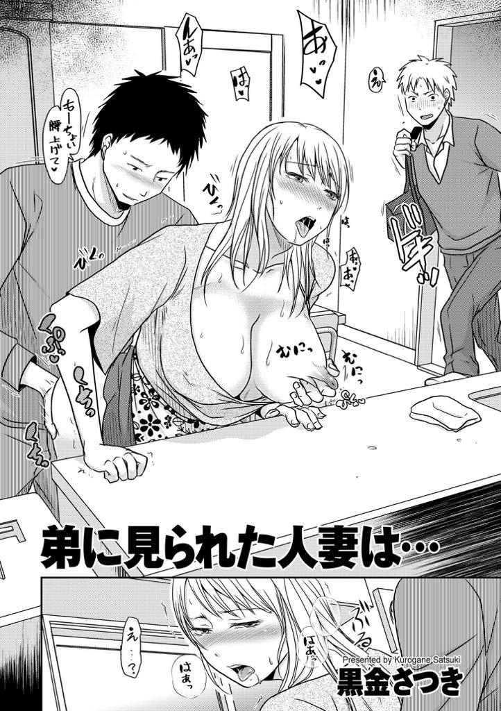 【エロ漫画】姉夫婦のHを目撃し女として意識しだした弟が使用済みパンツでオナり義兄に生セックスを見せて貰いセンズリ!