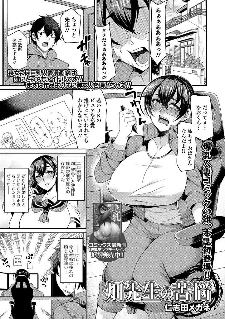【エロ漫画】JKの恋愛を知ろうと女子高生コスする漫画家の爆乳人妻がアシの親戚を挑発したら襲われ教師生徒のなりきりH!
