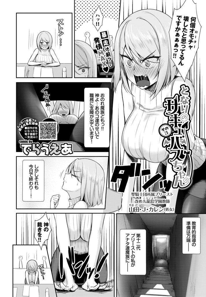 【エロ漫画】魔族の淫行儀式を監視する女教師に扮した聖騎士団のプリーストが魔力浄化を試みるも淫らで強力な魔力に屈服!