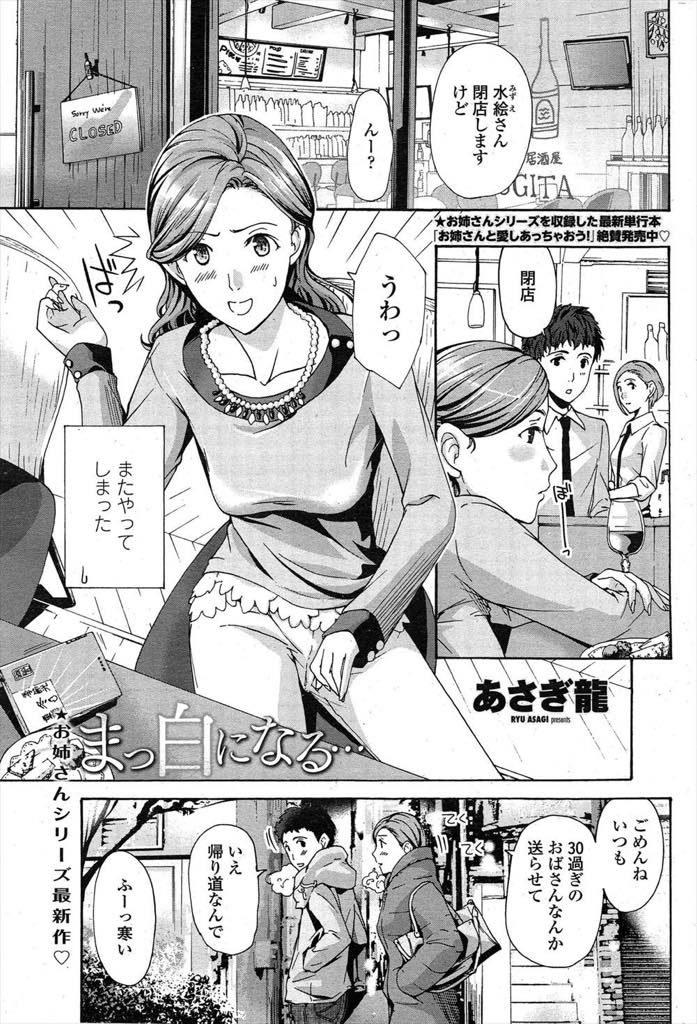 【エロ漫画】行きつけのお店の若いスタッフのセフレになる三十路の司書が体を重ねるうちに愛情が芽生えヤキモチセックス!