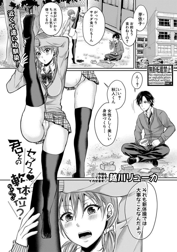 【エロ漫画】逆立ちを披露した新体操部JKが幼馴染にクンニされレオタード姿の軟体セックスに発展して体育館で嬉ション!