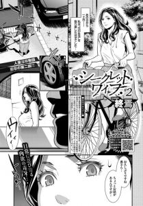 【エロ漫画】借金苦で逆ナンAVに出演する素人セクシー女優の人妻が若い童貞男を相手に公衆便所で3P生本番してイキ狂い!