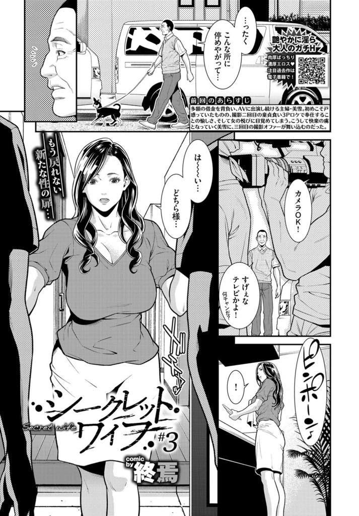 【エロ漫画】自宅アポなし撮影を強行されるAV嬢の主婦が拒否権の無いまま心の拠り所だった寝室で犯され背徳感で乱れ狂う!