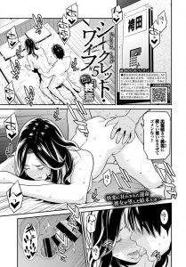 【エロ漫画】素人男と企画AVバスツアーに行きピルも飲まず輪姦乱交する巨乳人妻がオール中出しでスリルと快楽を味わう!