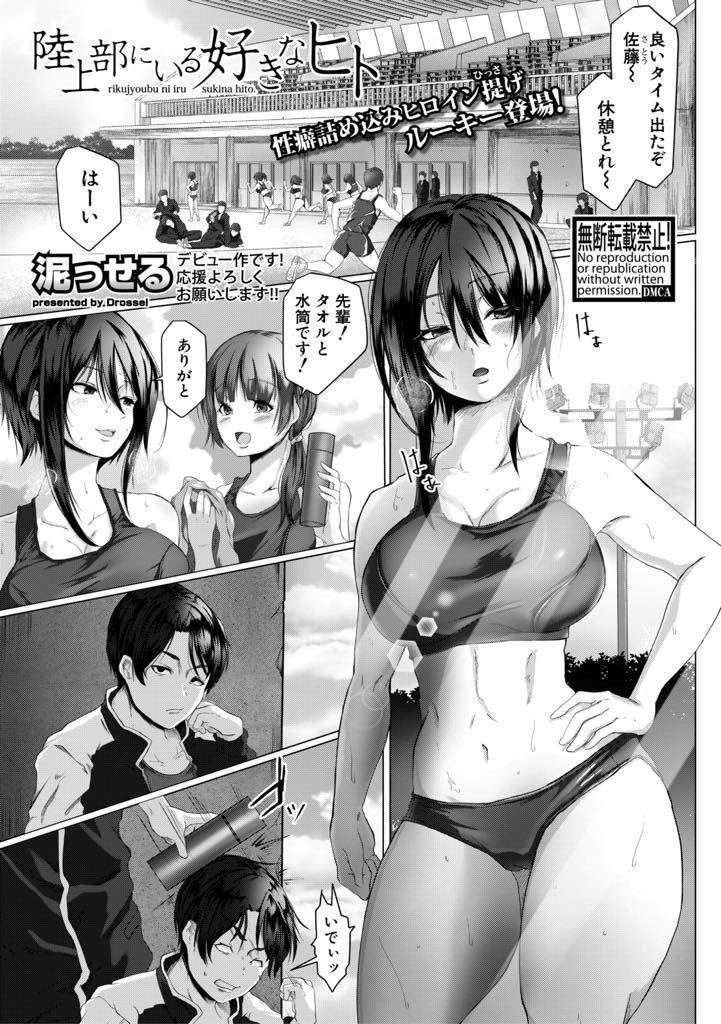 【エロ漫画】部室の着替えでシコる童貞に彼氏のチンポをしゃくる姿を見せつける陸上部のマドンナJKが逆ギレセックスに浸る!