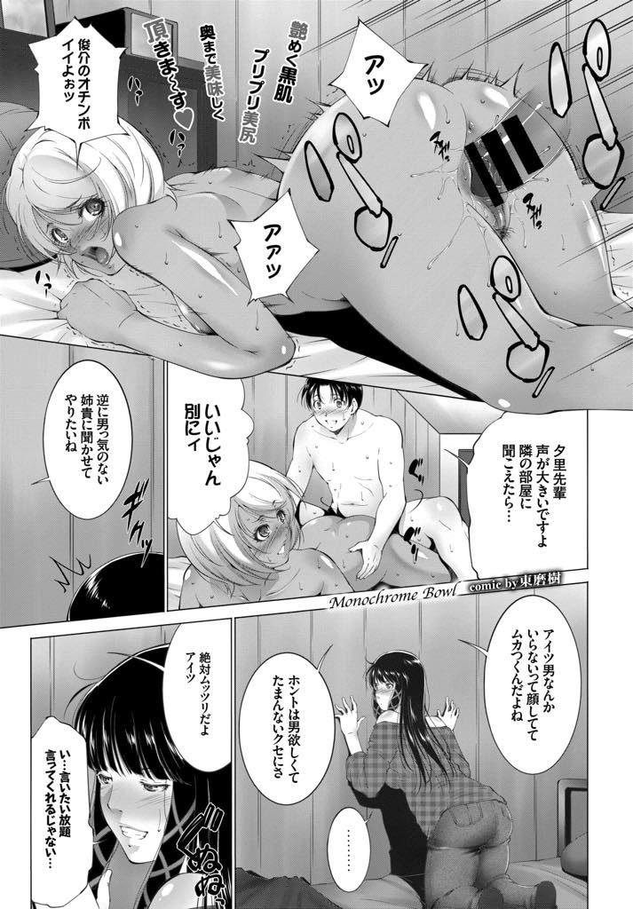 【エロ漫画】ムッツリスケベな姉に彼氏を誘惑された黒ギャルのJK妹がフェラ現場を見てブチ切れて目の前で二穴処女を奪う!