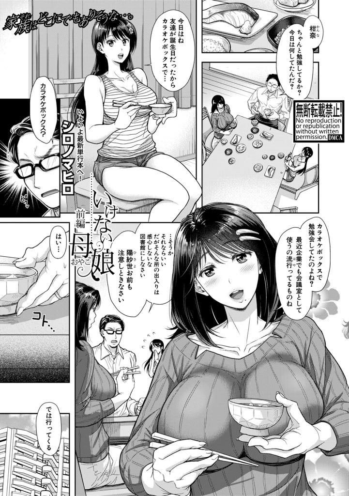 【エロ漫画】マッサージ師のイケメン双子にナンパされた美人母娘がカーテン越しで施術を受け声を殺してW中出しセックス!