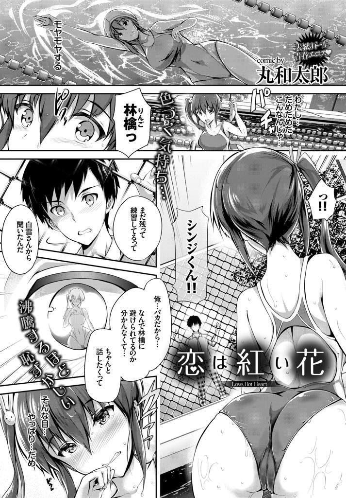 【エロ漫画】彼氏の視線で身体が火照る水泳部JKが溢れた気持ちを全部伝えて誤解を解きプールでいちゃラブ水中セックス!