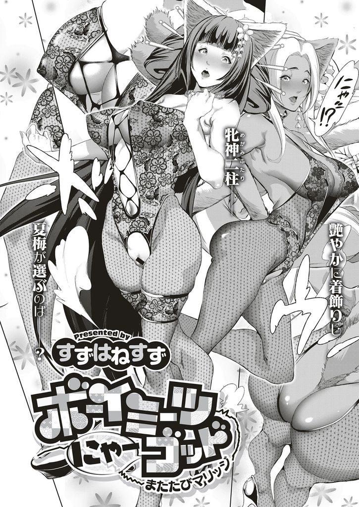 艶 エロ 漫画 の かるま龍狼『艶ママ』 :