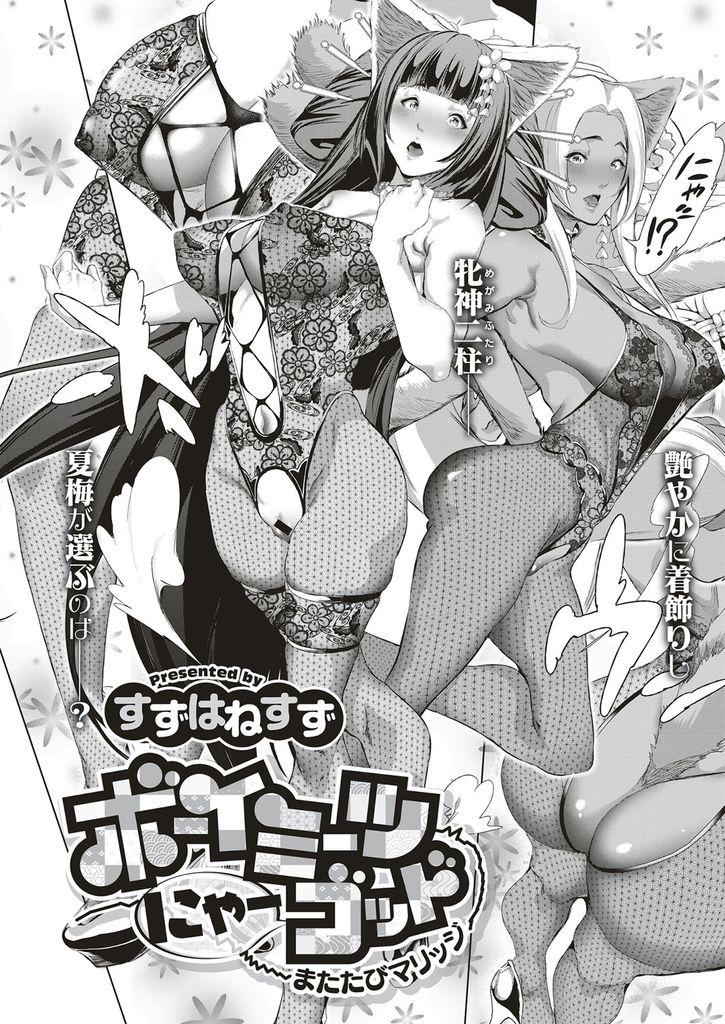 【エロ漫画】艶やかな破廉恥衣装で着飾った猫又双子がW手コキやWフェラで精子を奪い合い姉妹並んでチンコ挿れ比べH!