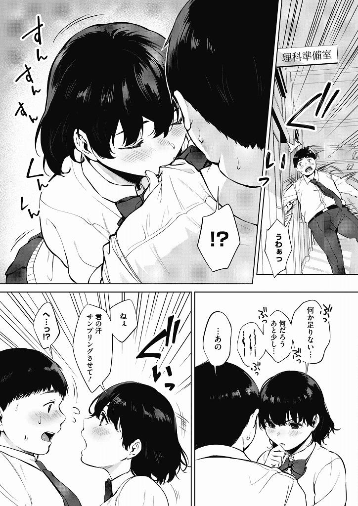 【エロ漫画】バカにされ傷つく汗かきデブ男の匂いに興味を持つJKが全身を舐め回して陰部を濡らし中出しHで勇気を与える!