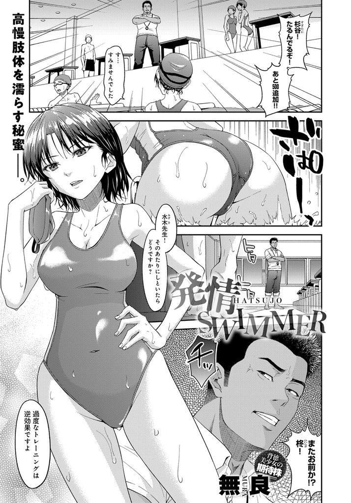 【エロ漫画】更衣室で生意気な水泳部JKのオナニーを盗撮し弱みを握った顧問教師が乱暴なセックスでチンポ好きに性調教!