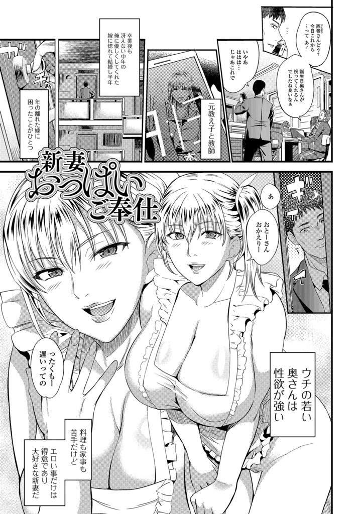 【エロ漫画】エッチ大好きな新妻が元教師の旦那の誕生日に裸エプロンで出迎えてピチピチなエロボディでご奉仕セックス!