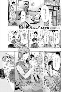 【エロ漫画】JKの娘が家に連れ込んだ大学生を好きになる熟女ママが三人で旅行に行き旅館の貸切露天風呂でイチャセックス!