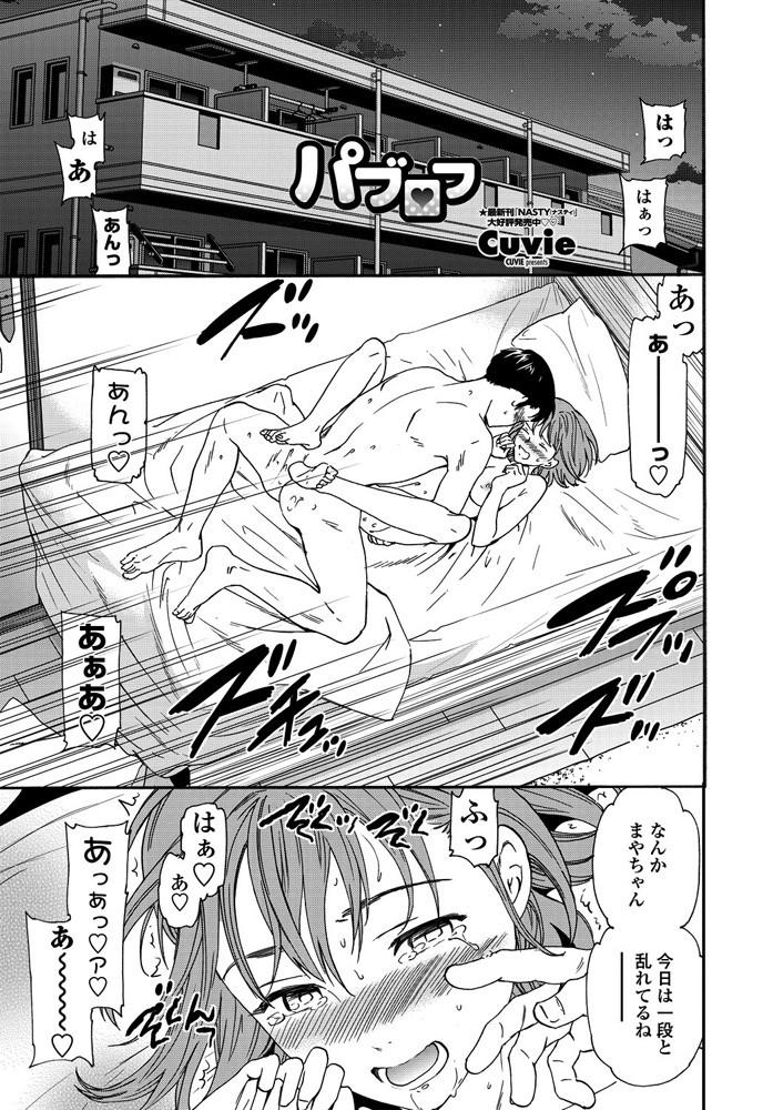 【エロ漫画】大人しく控えめなのにHの時は積極的によがり狂う彼女が未洗浄の枕カバーを嗅ぎながらバックで突かれ乱れる!