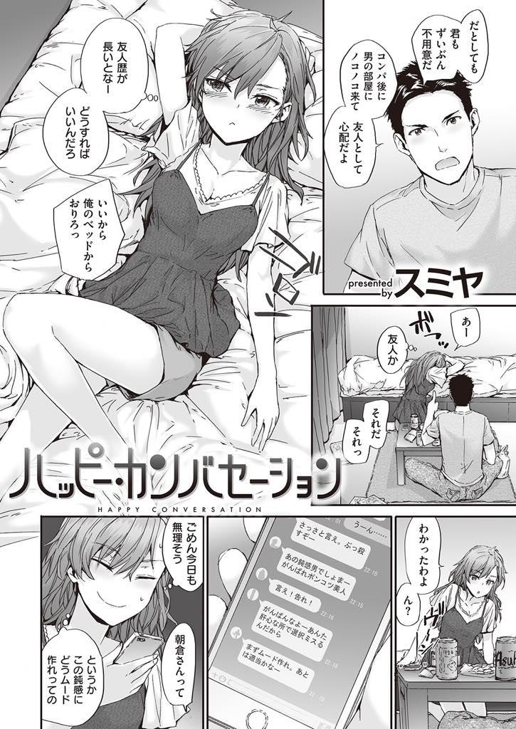 【エロ漫画】鈍感な男友達と恋愛に進展したいポンコツ美人JDが口を滑らせ性体験告白しエロムードになりSEXで想いを伝える!