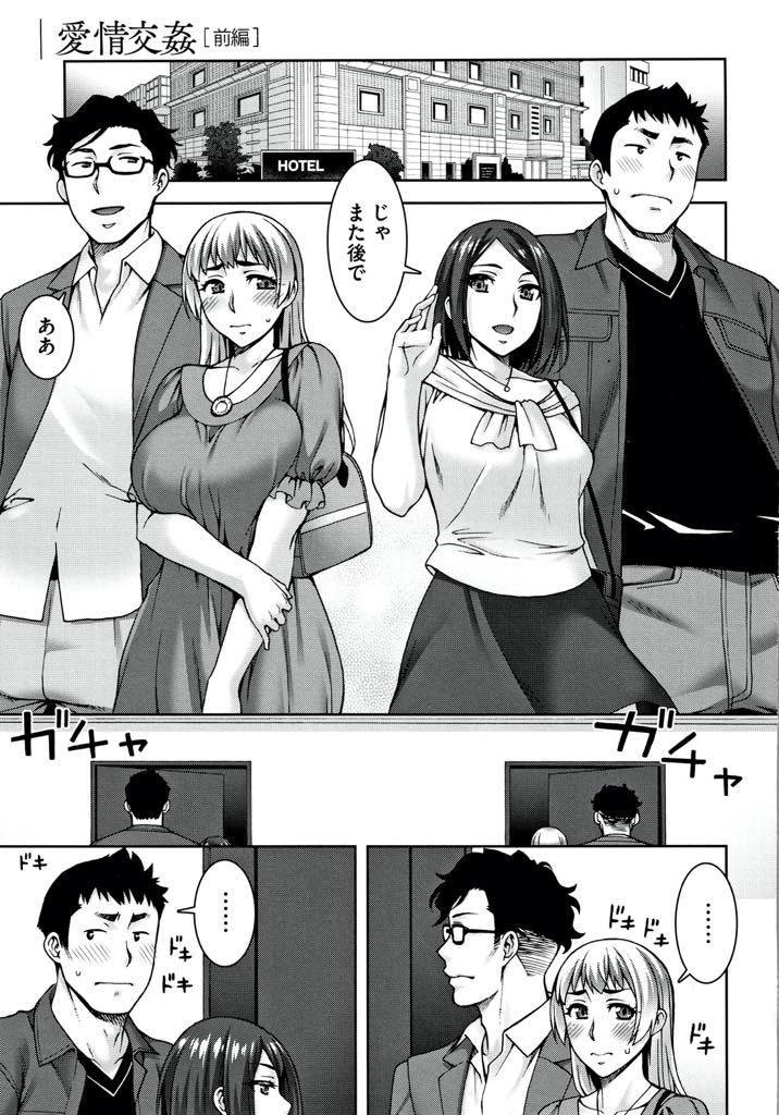 【エロ漫画】友人夫婦とスワッピングする巨乳妻が別室プレイの喘ぎ声を聞きながらソフトSMスパンキングでヨガリ狂う!