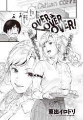 【エロ漫画】憧れの美人カフェ店員に想いを馳せて虚しくシコる童貞大学生が声をかけたら急展開しオナホで扱かれ筆おろし!