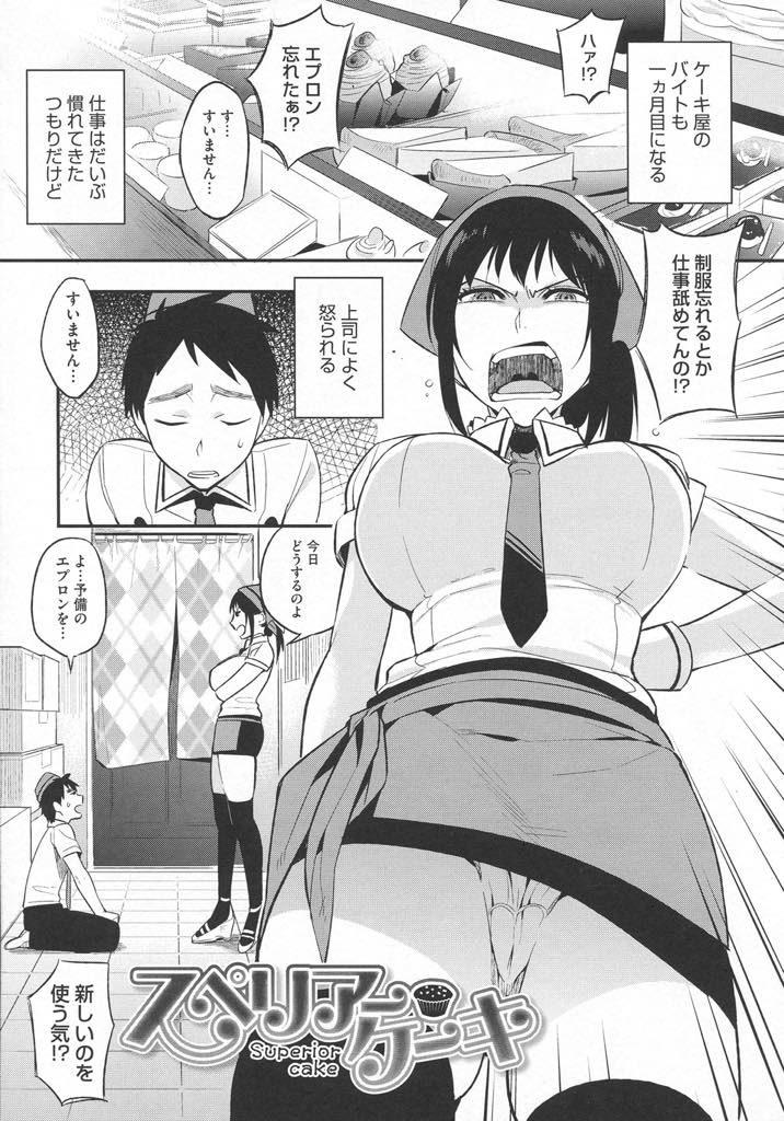 【エロ漫画】ケーキ屋で女性客に勃起するバイトが巨乳上司に勃たなくなるまで躾けられるもヤキモチだと分かりいちゃラブ!