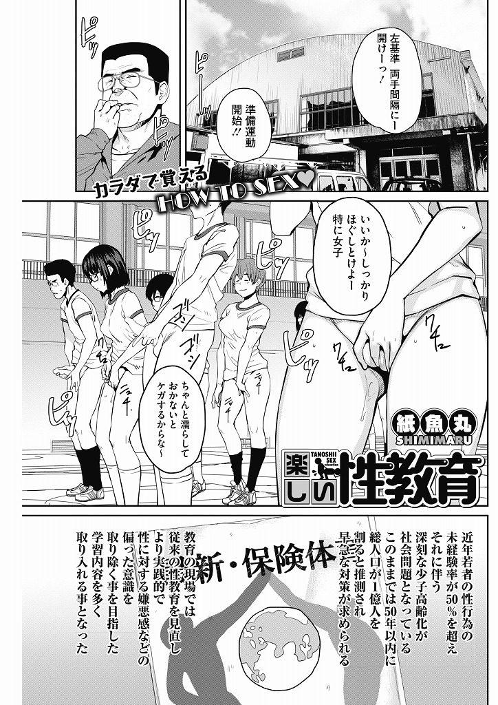 【エロ漫画】性教育の実践授業でペアになったキモ豚に挿入拒否する高飛車JKが中年教師から特別指導で種付け輪姦される!