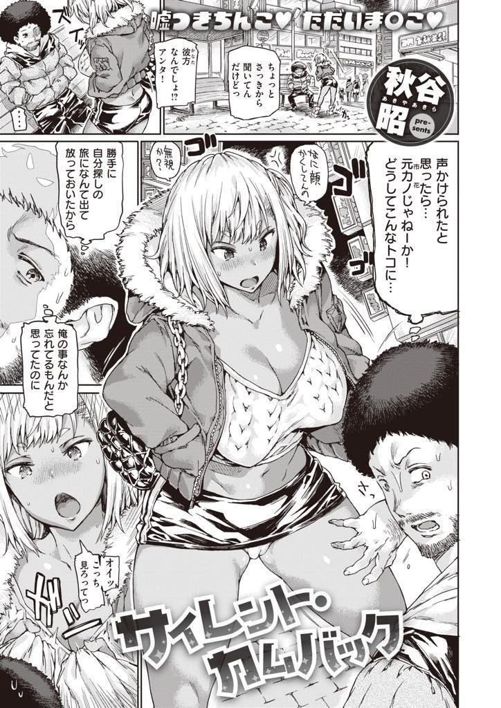 【エロ漫画】元彼に他人のフリをされる巨乳黒ギャルがラブホに連れ込みマンコの感触で認めさせ仲直りのおかえりセックス!