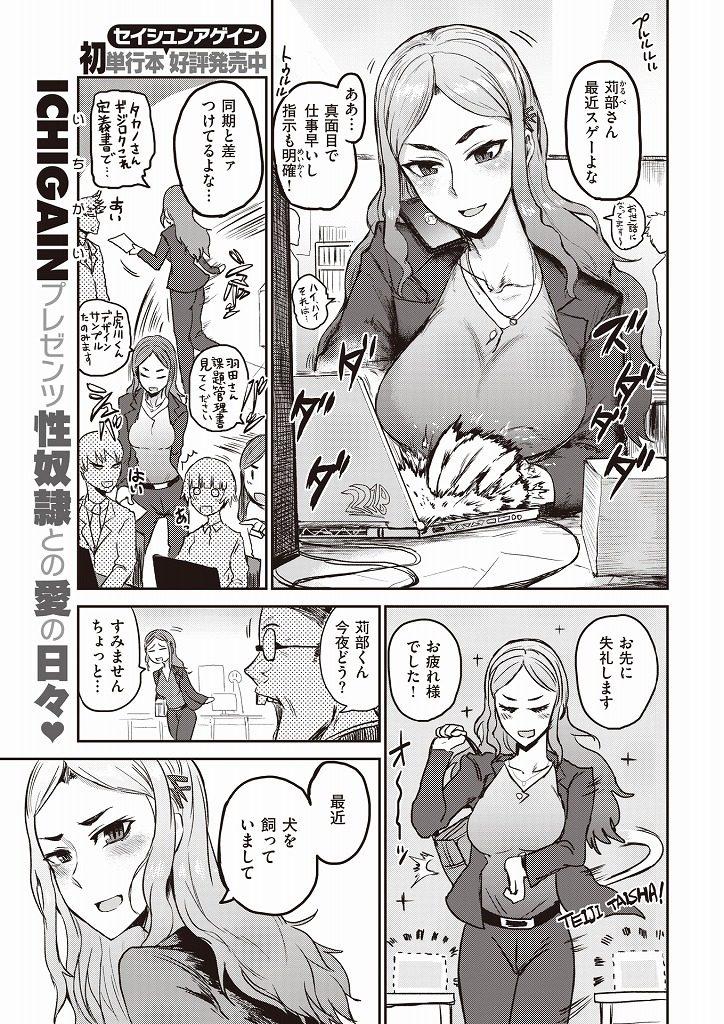 【エロ漫画】マッチングアプリで好みの変態M男をペットとして飼うキャリアウーマンが褒られて気持ちが昂り一晩中犯す!
