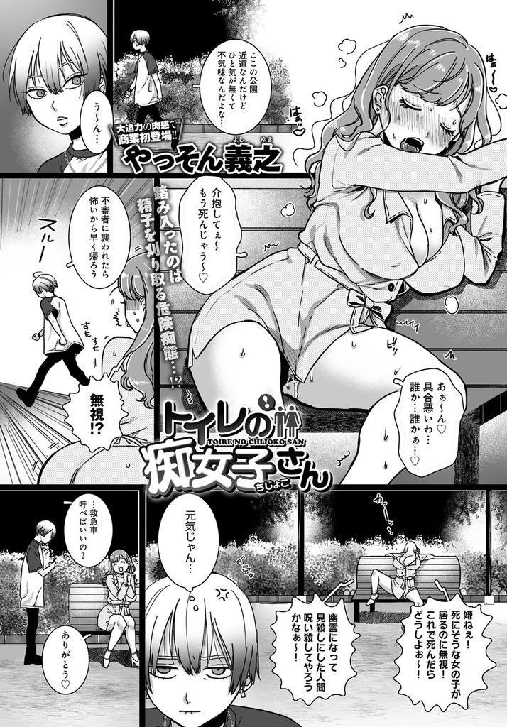 【エロ漫画】ジュンダーレス男子を公衆トイレに拉致り肉バイブにする痴女お姉さんが快楽を叩き込みオマンコ奴隷にする!