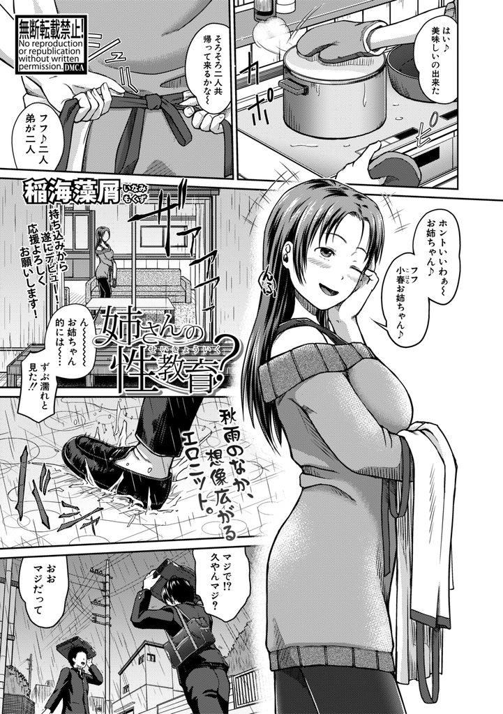 【エロ漫画】友達のイトコの美人お姉さんが風呂に乱入してくると性教育で包茎チンポを皮むきされ筆おろし3Pで膣内精通!