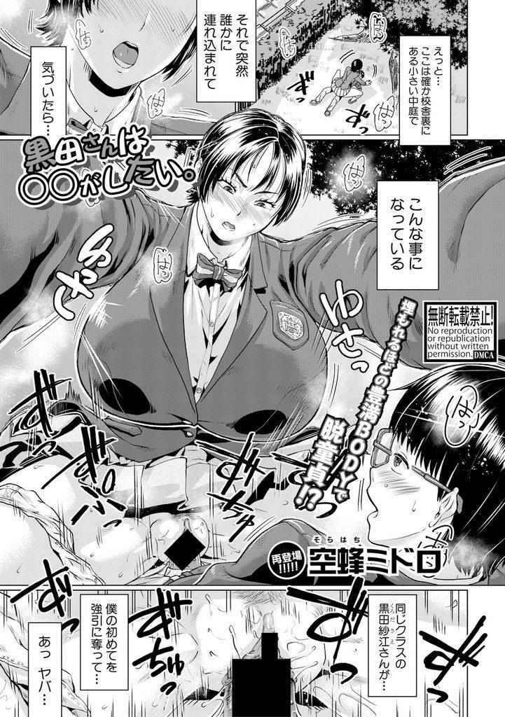 【エロ漫画】陰キャ男子の童貞を強引に奪う豊満ボディのJKが強制的にザーメン搾取して全裸野外セックスで想いを伝える!