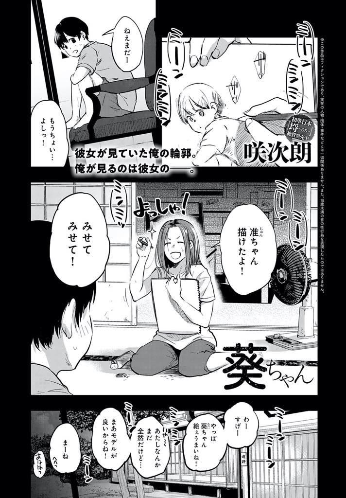 【エロ漫画】えろく成長した従姉の巨乳美大生がヤケ酒で酔っ払いながらのオナニーで愛液溢れるオマンコを見せつけ誘惑!