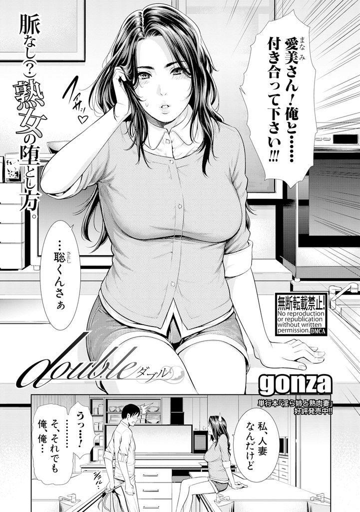 【エロ漫画】料理教室に通う双子の熟女人妻が気づいてない先生から告白され好きな方を決めさせようと姉妹丼で試食3P!